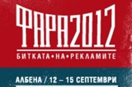 ФАРА 2012 Албена