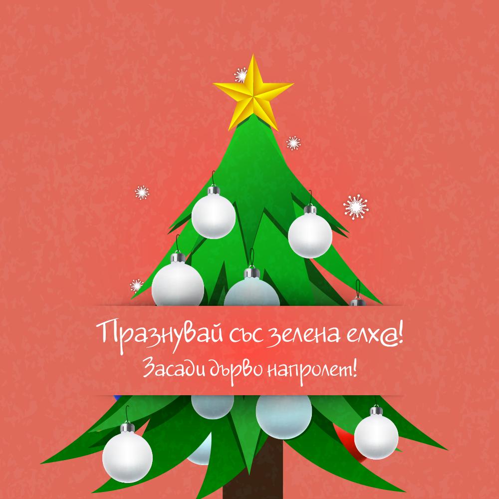 Зелена Колед@ в офиса