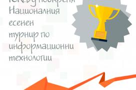 """Ученици представиха проекти на Националния есенен турнир по информационни технологии """"Джон Атанасов"""""""