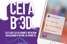 Viber с нова версия за Android и iOS