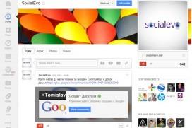 Как да създадем своята Google+ Общност