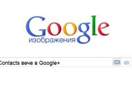 Вашите Google контакти вече и в Google+