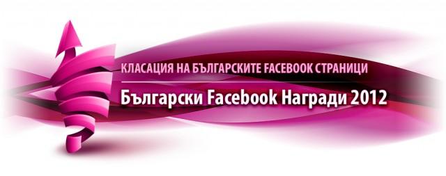 Кой спечели Българските Фейсбук награди
