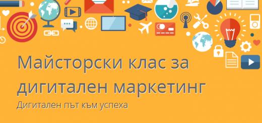 Mайсторски клас за дигитален маркетинг от IAB България