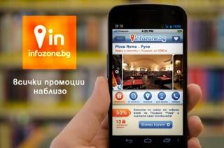 Мобилното приложение Infozone.bg вече e в Google Play