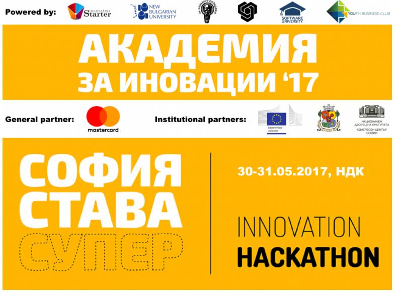 Предложете идеите си за иновации в София и спечелете 10 000 лв. награда както и посещение в Брюксел