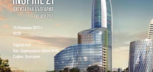 Български компании се обединяват за развитие на ГИС технологиите в страната ни
