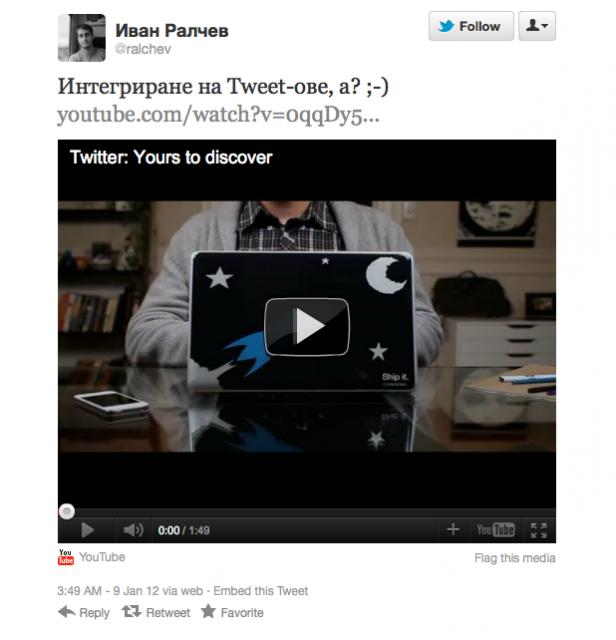 Така това съобщение от Twitter може да бъде не просто картинка, а да изглежда така