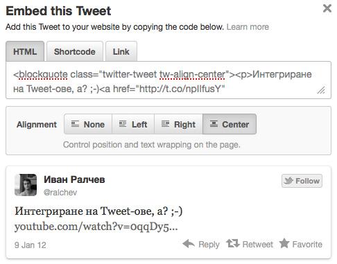 Интегрирай съобщение от Twitter в своя сайт с няколко клика