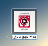 Отиди на десктопа или в папката и промени разширението на файла от *.m4a на *.m4r.