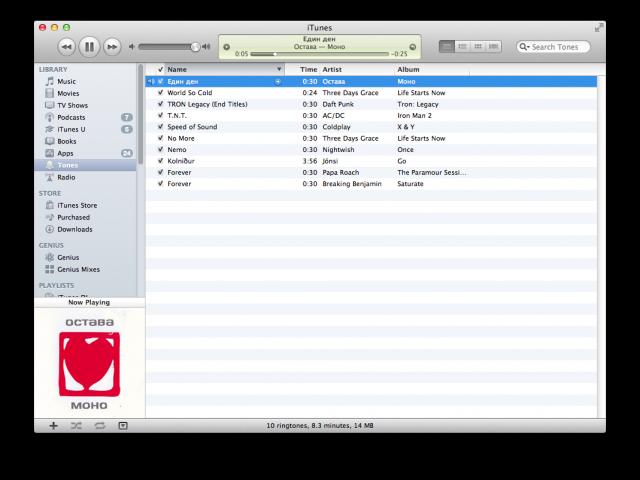 Хвани мелодийката и с влачене я върни в iTunes. Автоматично ще се появи в Tones.