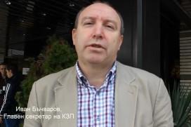 """Иван Бъчваров, Главен секретар на КЗП за промените в """"Закона за защита на потребителите"""" (видео)"""