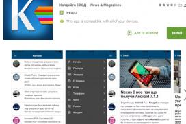 Kaldata.com с нови мобилни приложения за iOS и Android