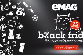 За Black Friday, на 25 ноември, еMAG ще предложи над 300 000 продукта