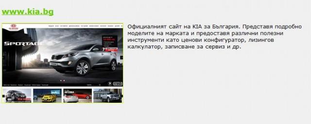 """Голяма награда """"Най-добър сайт на браншовото жури"""" – KIA Motors Bulgaria"""