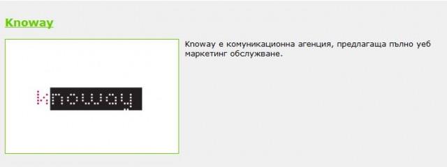 """Голяма награда """"Интернет маркетинг агенция на годината"""" – Knoway"""
