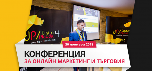 """Над 70 лектори в 4 панела на Конференцията за онлайн маркетинг и търговия ,,Digital4Plovdiv - 2018"""""""