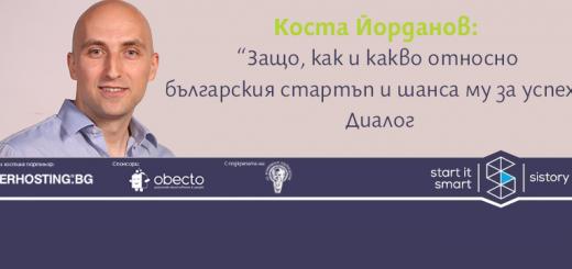 Основателят на българския стартъп Flipps Коста Йорданов ще се срещне с млади предприемачи