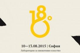 """Фестивалът """"180°"""" се включва с музикално предизвикателство и на """"София диша"""""""