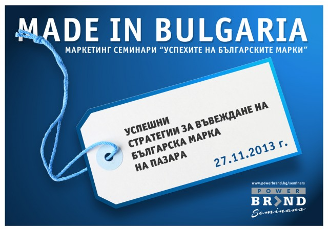 Успешната марка на пазара - Made in Bulgaria
