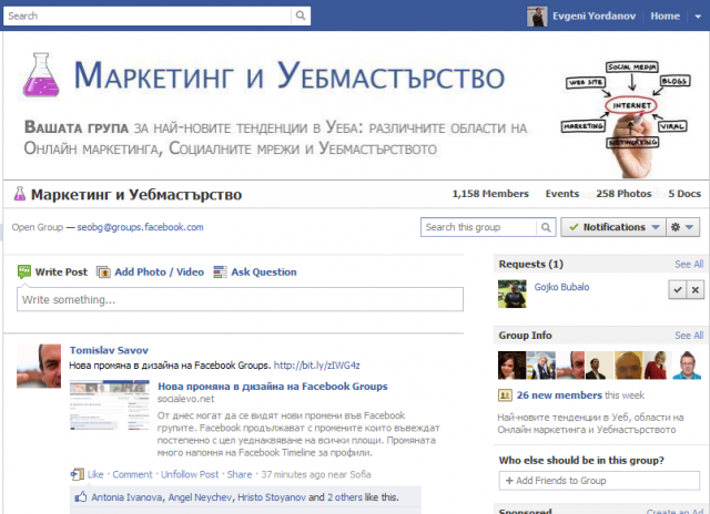 """Ето как изглежда снимка качена за заглавна на челото на Фейсбук групата """"Маркетинг и Уебмастърство"""""""