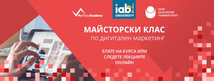 Майсторският клас по дигитален маркетинг на ИАБ България започва на 1-ви Октомври