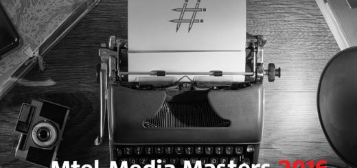 All stars жури в шестото издание на Mtel Media Masters