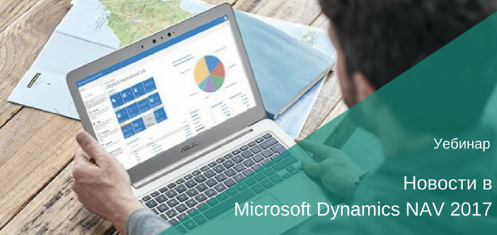 Тим ВИЖЪН България създаде собствена онлайн версия на Microsoft Dynamics NAV