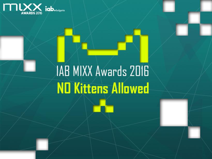 "IAB MIXX Awards 2016, ще протече под мотото ""NO kittens allowed"""