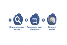 Онлайн кешбек услугите за първи път навлизат у нас