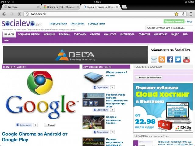 Chrome браузърът вече и за iPhone и iPad