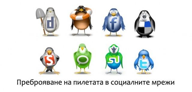 Кой използва социлните мрежи повече?