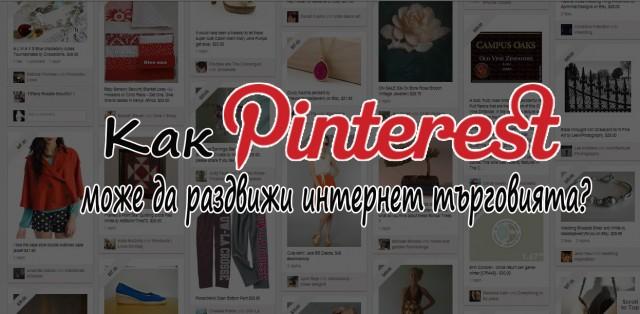 Как Pinterest може да раздвижи Интернет търговията?