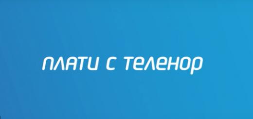 Теленор предлага по-високи лимити за покупки с услугата Плати с Теленор