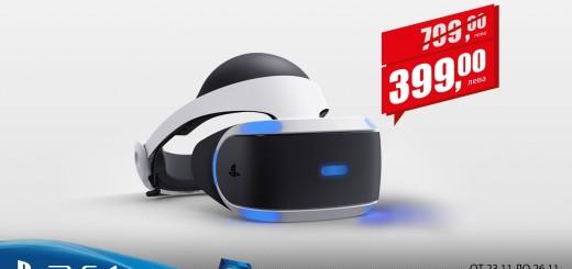 Шлемът за виртуална реалност PlayStation VR вече е достъпен с 50% отстъпка