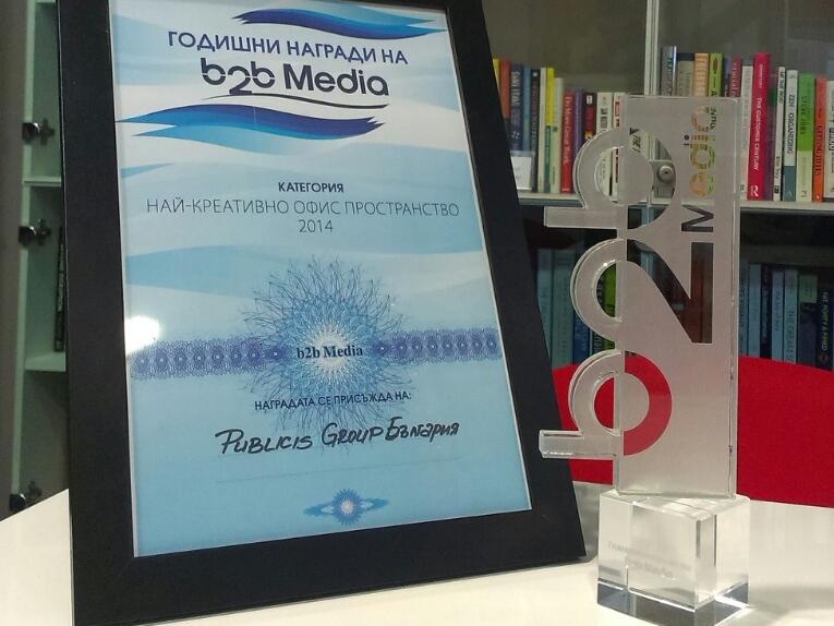 """Публисис Груп България - най-голямата специализирана група за маркетингови комуникации в страната бе отличена в категорията """"Най-креативно офис пространство"""" в първото издание на """"Годишни награди на B2b Media 2014"""". Наградата е резултат от оценяване на офис пространството на база оригиналност на идеи, ефективност от реализация, новаторство и иновативност.  Офисът на Публисис Груп България разполага със собствена библиотека с най-голямата и актуална колекция от книги на тема маркетингови комуникации и реклама в страната. Интериорът на офисното пространство, създаден от служител на Групата, съчетава в себе си градските тенденции и усещането за домашен уют. Хармонията и приятната работна атмосфера се допълва и от невероятно богатата колекция от оригинални картини на прочути български и чуждестранни автори. Шедьоврите на Георги Божилов – Слона, Кольо Карамфилов, Станимир Видев, Атанас Хранов, Румен Жеков, Иван Шишков, Димитър Келбелчев и други известни творци вдъхновяват ежедневно, следвайки древногръцката сентенция на Хипократ – Ars Longa, vita brevis est (""""Животът е кратък, изкуството – вечно""""). """"Изкуството и знанието са най-силните източници на вдъхновение и смислени творчески идеи, а нашата работа е да ги създаваме всеки ден. Офисът ни е пресечната точка на толкова много способни хора и ролята му е да е събирателно място и разпределителна гара на тази творческа енергия."""" – споделя Николай Неделчев, изпълнителният директор на компанията. Официални гости на събитието, които връчиха награди, бяха Стамен Янев, изпълнителен директор на Българската агенция за инвестиции, Огнян Златев ръководител на Представителството на Европейската комисия, зам.-кмет на София Ирина Савина, Йорданка Чобанова, съветник на Президента на Република България."""