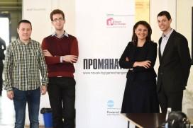 Конкурс за социални предприемачи ПРОМЯНАТА 2015