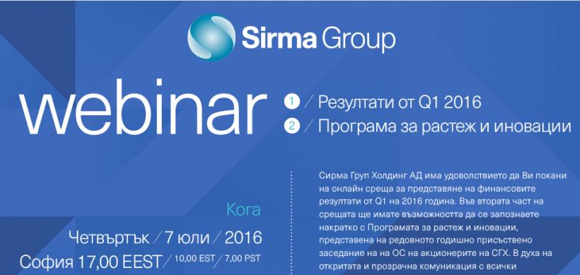 """""""Сирма Груп Холдинг"""" организира онлайн среща с инвеститори"""