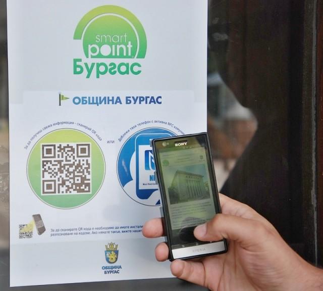 Община Бургас вкарва мобилен сайт, QR кодове и NFC в диалога си с посетителите на града