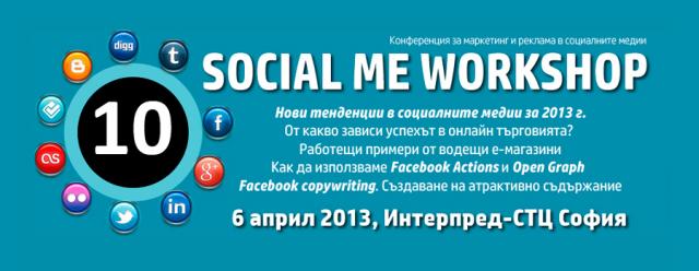 Ще се проведе SocialMe Workshop #10