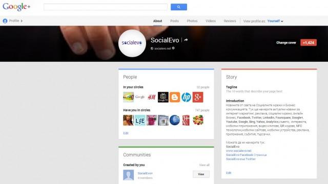 Честито, имаме нов Google+