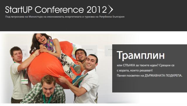 Хайде на конференцията StartUP 2012!