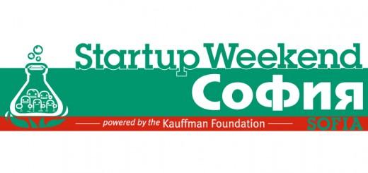 Startup Weekend, или как да осъществим идеята си за един уикенд