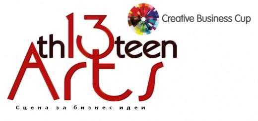 Th13teenArts-международен конкурс за най-добра бизнес концепция в областта на творческите индустрии