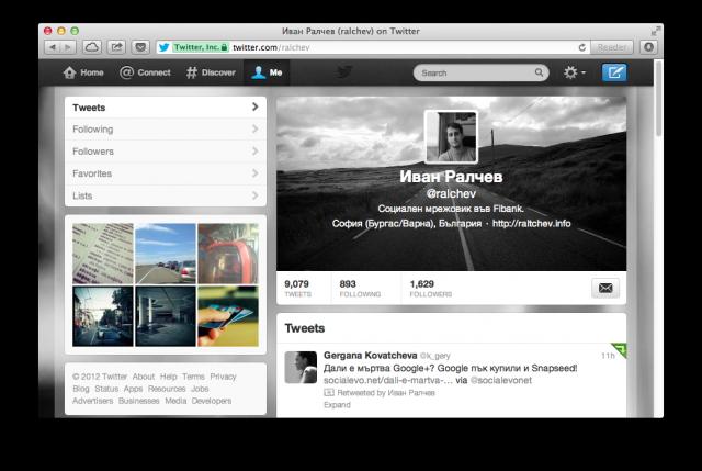 Twitter с обновления на twitter.com и приложенията за iOS и Android
