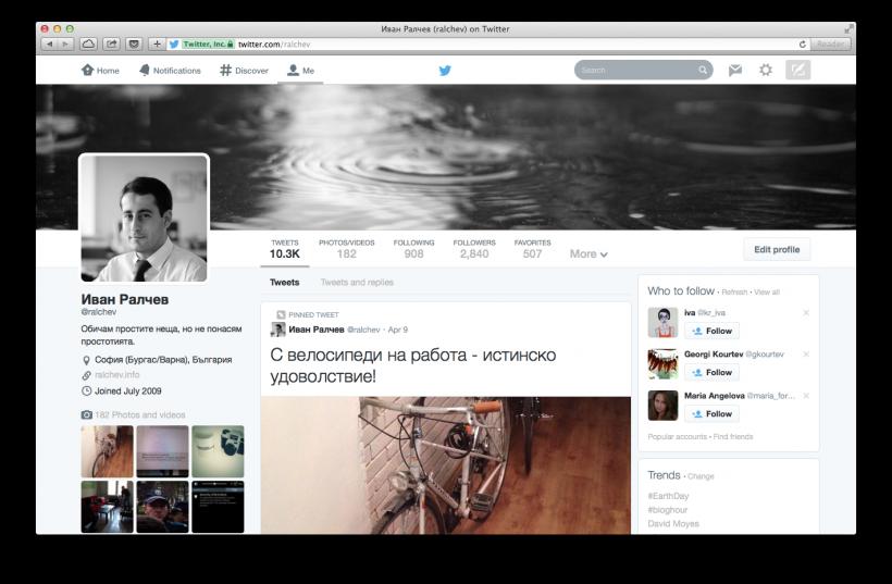 А ти видя ли новия си профил в Twitter?
