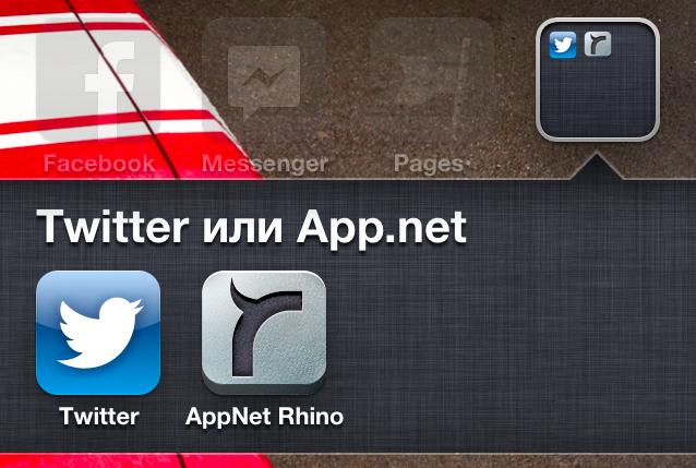 Съперникът на Twitter, App.net, с първото си iOS приложение