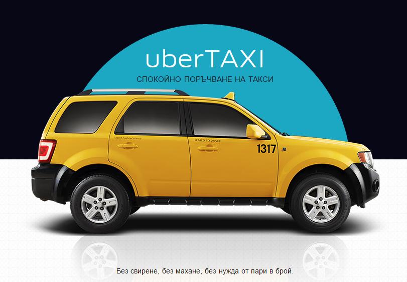 Uber пребори опит за налагане на ограничения върху дейността му в Лондон