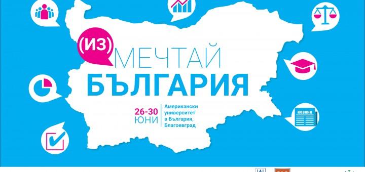 Интерактивен младежки семинар за демокрацията ще се проведе в Американския университет в България