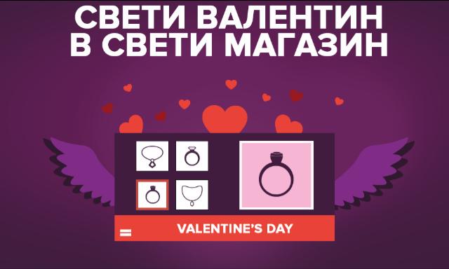 Св. Валентин в Св. Магазин - 3 успешни тактики за увеличаване на продажбите